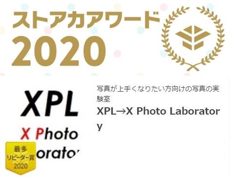 ストアカアワード2020 最多リピーター賞